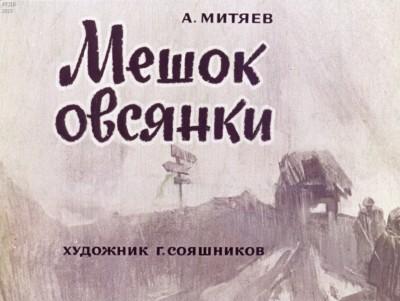 А. Митяев Мешок овсянки