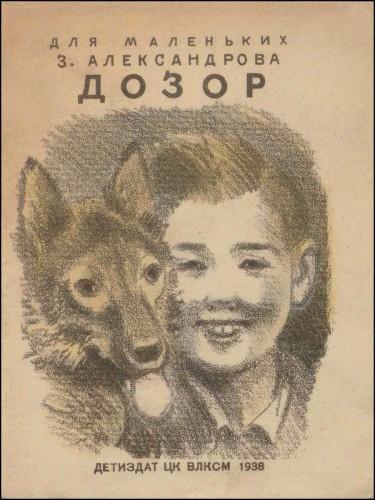 Александрова З. Дозор